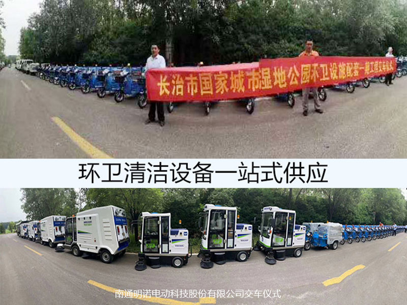 郑州扫路车祝贺:长治城市湿地公园迎来新成员—明诺电动清扫车电动环卫车
